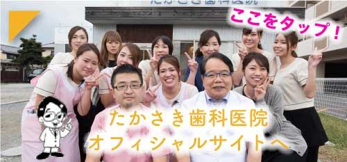 たかさき歯科医院オフィシャルサイト