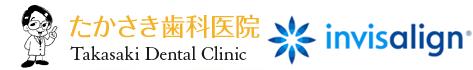 インビザライン矯正専門サイト-たかさき歯科医院